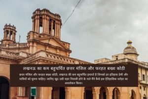 Read more about the article लखनऊ का छत्तर मंजिल और फरहत बख्श कोठी