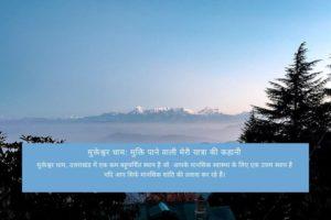 Read more about the article मुक्तेश्वर धाम: मुक्ति पाने वाली मेरी यात्रा की कहानी