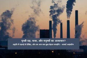 Read more about the article जलवायु परिवर्तन: पृथ्वी ग्रह, यात्रा, और मनुष्यों का अत्याचार?