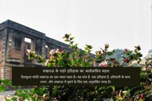 Read more about the article दिलकुशा कोठी: लखनऊ के गहरे इतिहास का अलोकप्रिय महल