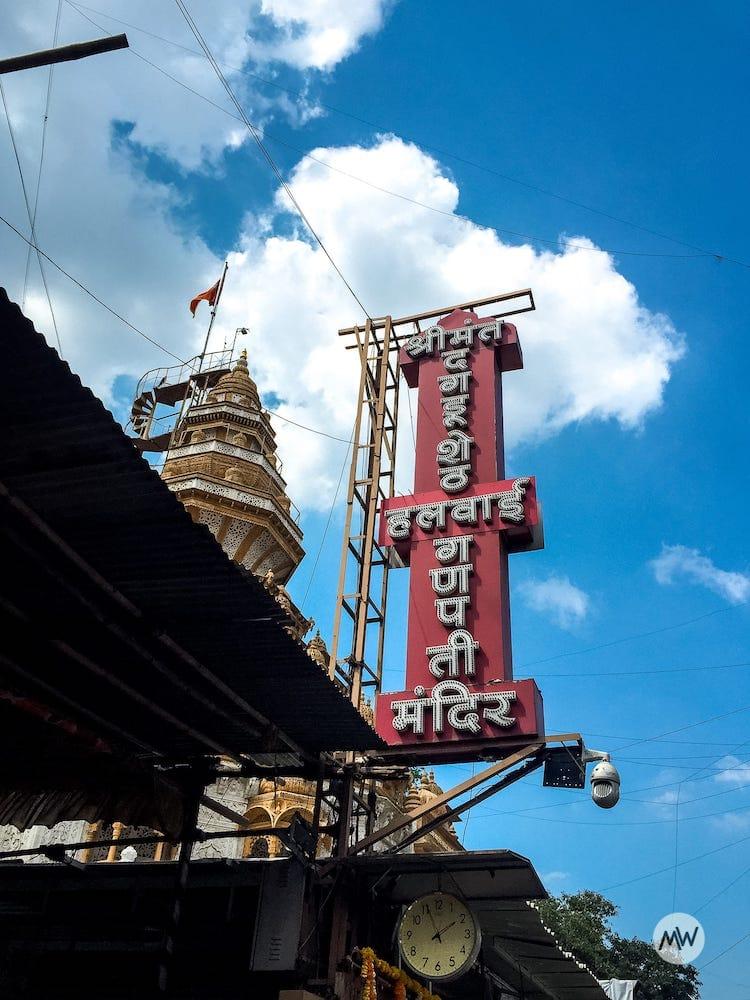 Shreemant Dhagdusheth Ganpati Temple