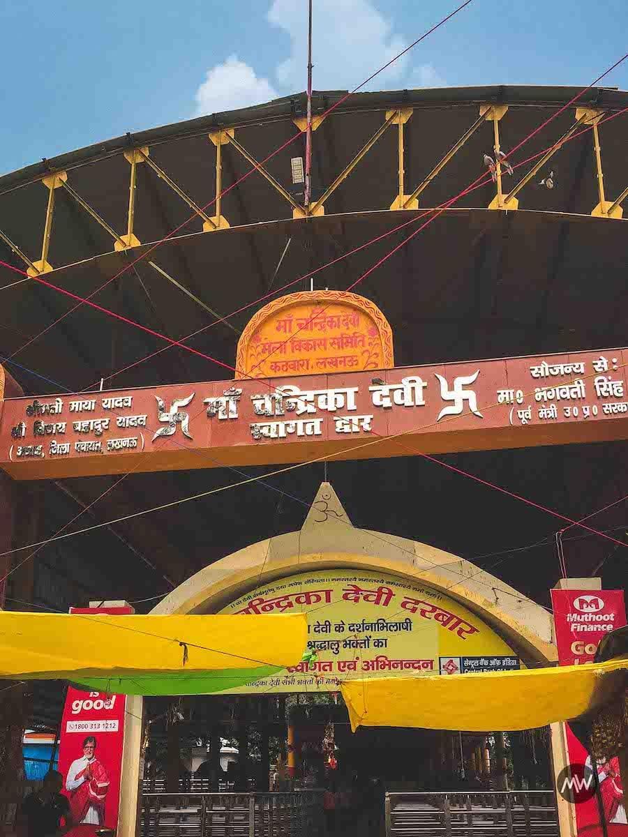 Entry gate for Chandrika Devi Mandir or Temple